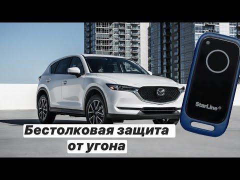 Тест на угон Mazda с охранным комплексом Starline