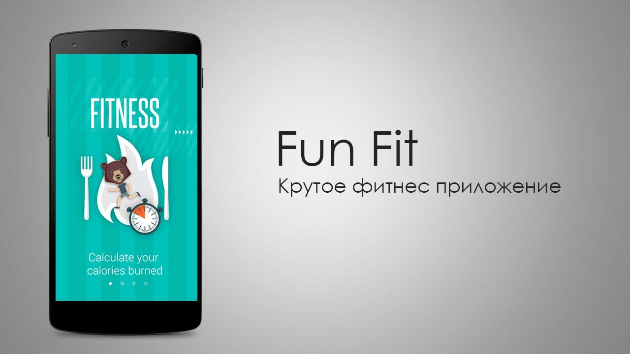Приложения на андроид фитнес
