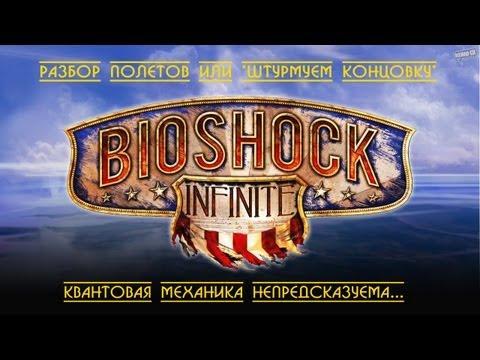 BioShock Infinite - Обзор и объяснение концовки игры