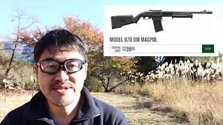 レミントン M870 DM(デタチャブルマガジン)ショットガン 実銃 マック堺雑談