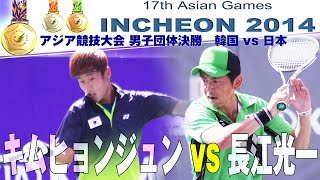 KIM vs. NAGAE [INCHEON2014 ASIAN GAMES Men's Team FINAL KOR vs. JPN...