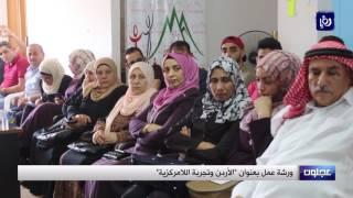 """ورشة عمل بعنوان """"الأردن وتجربة اللامركزية"""" - (22-7-2017)"""