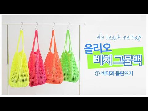 ENG SUB) [야나 코바늘] 올리오 비치 네트백(그물백) 1편 바닥 몸판뜨기 /  How to crochet Olio Beach Net bag