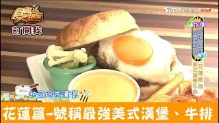 【花蓮】號稱最強美式漢堡牛排!KBW x Just burger 食尚玩家