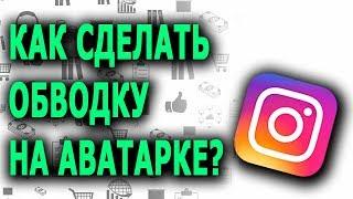 Как сделать обводку аватарки в Инстаграм?