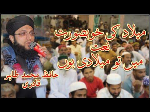 Main to Miladi Hon By Hafiz Tahir Qadri at Larkana Mehfil