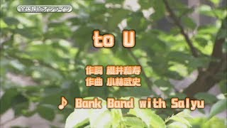 to U/Bank Band with Salyu(カラオケ)