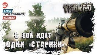 В бой идут одни «старики» [Escape from Tarkov]