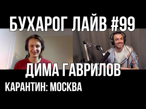 Бухарог Лайв #99: Дима Гаврилов | Москва