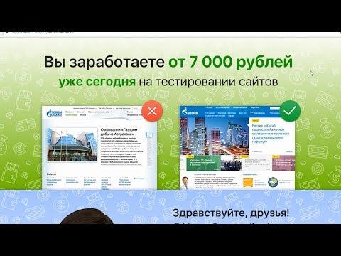 Инна Соловьёва говорит правду о заработке от 7000 рублей на Design Test Service? Честный отзыв.