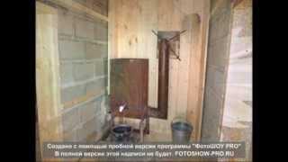 Баня из (арболита) опилкобетона своими руками часть 4(, 2014-11-19T19:20:30.000Z)