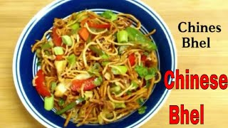 Chinese Bhel recipe ||  Indian fast food || Chinese Crispy noodles|| How to make Chinese Bhel ||