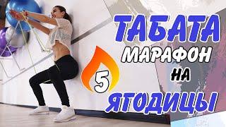 ТАБАТА ДЛЯ ЯГОДИЦ Табата тренировка 5 КАК избавиться от ЦЕЛЛЮЛИТА