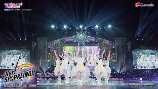ラブライブ!サンシャイン!! Aqours 5th LoveLive! 〜Next SPARKLING!!〜 Blu-ray & DVD 【ダイジェスト】