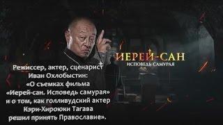 Иван Охлобыстин о фильме «Иерей-сан. Исповедь самурая»