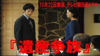 テレビ朝日系ドラマ『遺産争族』(10月22日スタート、毎週木曜 後9:00...