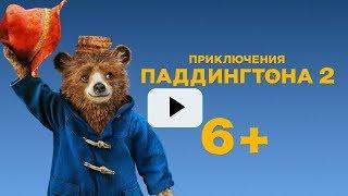ПРИКЛЮЧЕНИЯ ПАДДИНГТОНА 2   Трейлер   Уже на VOD