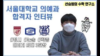 서울대 의예과 합격생 인터뷰❕ 메이저 의대 정시/논술/…
