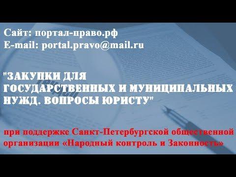 Госзакупки. Юридическая консультация адвоката - правовая помощь юриста бесплатно, СПб, онлайн.