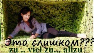 un-; aller -; zu;  viel zu; allzu;  значение + примеры. Уроки немецкого.