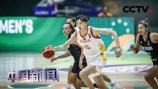 [中国新闻] 女篮亚洲杯:开门红 中国队67:44战胜新西兰 | CCTV中文国际