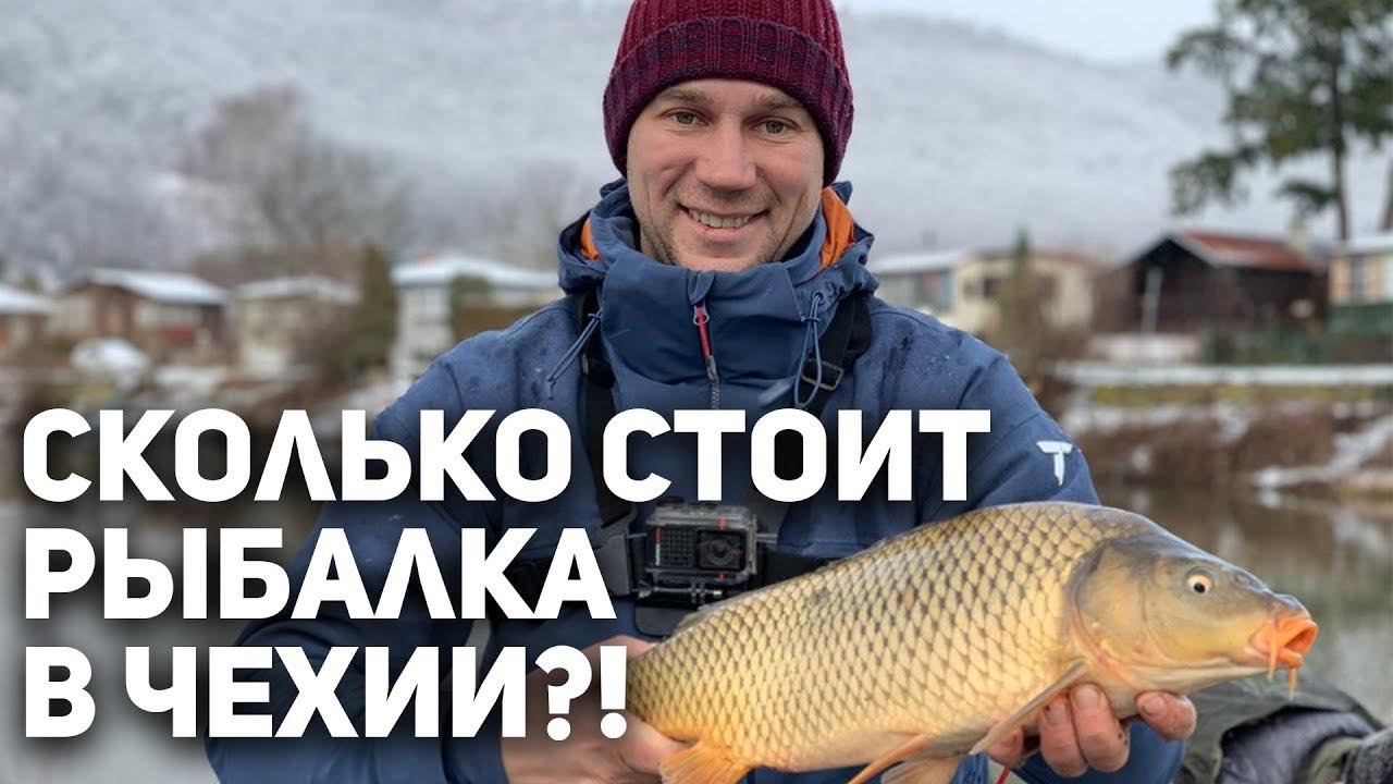 Сколько стоит рыбалка в Чехии?! В России возможен такой подход к рыбалке?