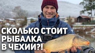 Скільки коштує рибалка в Чехії?! У Росії можливий такий підхід до риболовлі?