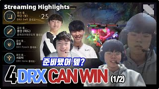 (Eng Sub) Four DRX members play together in the Solo queue/FOUR DRX MEMBERS CAN WIN (1/2)/DragonX