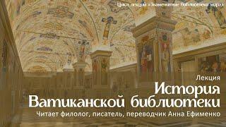 История ватиканской библиотеки