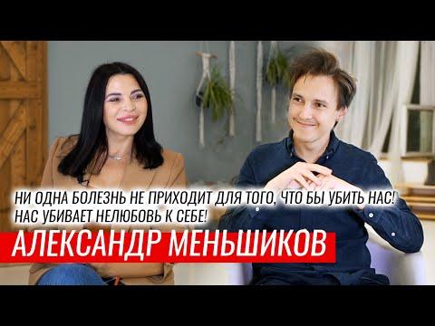 Ни одна болезнь не приходит для того, чтобы убить нас!  — Александр Меньшиков