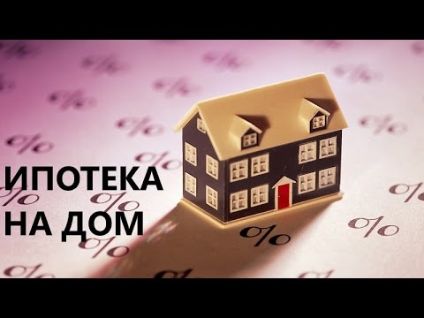 Ипотека на частный дом. Как оформить, какие документы нужны. Оценка недвижимости.
