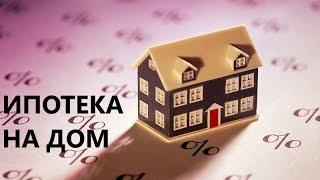 видео Ипотека на покупку коттеджа – как купить коттедж в ипотеку.