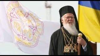 Варфоломей заявил, что не будет считаться с главами православных церквей на счет ПЦУ