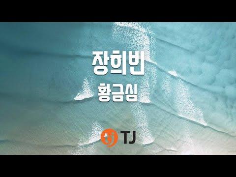 [TJ노래방] 장희빈 - 황금심 (Jang Hee Bin - Hwang Keum Shim) / TJ Karaoke