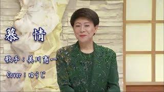 説明 [慕 情] 作詞:池田充男 作曲:水森英夫 歌手:美川憲一 懐かしい ...