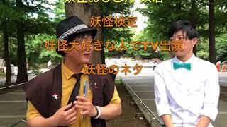 【出演者】 ☆さっちょ☆ Twitter▷️https://twitter.com/sh5927 ☆妖怪芸人...