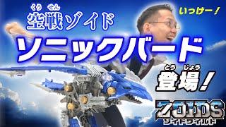 【ゾイドワイルドシリーズ】4月発売「ZW39 ソニックバード」の紹介動画を公開!