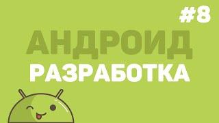 Разработка на Android Studio / Урок #8 – Добавление в корзину