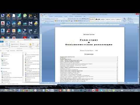 Как конвертировать DOC в PDF