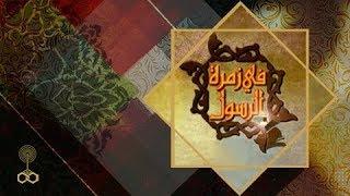 في زُمرة الرسول ׀ د˖ محمد عبد المقصود حرز الله ׀ الصحابي الجليل ״أبو مالك الأشعرى״