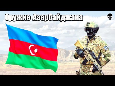 Стрелковое оружие армии Азербайджана