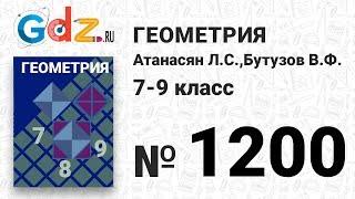№ 1200 - Геометрия 7-9 класс Атанасян