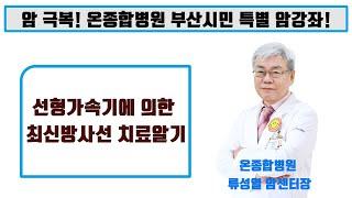 [ ASIA TV ] (2회) 암 극복! 온종합병원의 …