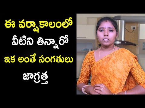 don't-eat-this-food-during-the-rainy-season-|-best-telugu-health-tips-|-star-telugu-news