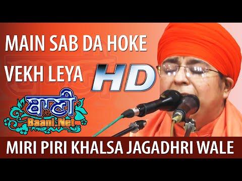 Mai-Sab-Da-Hoke-Vekhleya-Miri-Piri-Khalsa-Jagadhri-Wale-Govindpuri