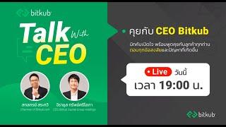 บิทคับให้คุณอุ่นใจ กับ Live Talk with CEO ทุกวัน!
