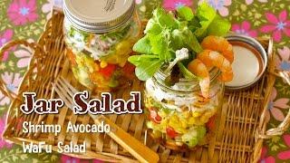 Mason Jar Salad (shrimp Avocado Wafu Salad) メイソンジャーサラダ (海老とアボカドの和風サラダ) - Ochikeron