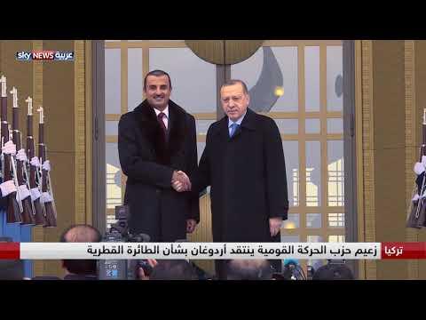 الرئيس التركي يواجه موجة انتقادات بشأن الطائرة القطرية  - نشر قبل 5 ساعة