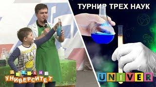 Турнир трех наук. Детский университет Казанского федерального университета