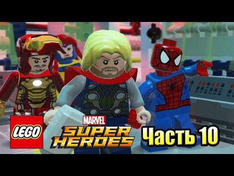 Lego Marvel Super Heroes #10 — Акулообразная Подлодка Щита {PC} прохождение часть 10